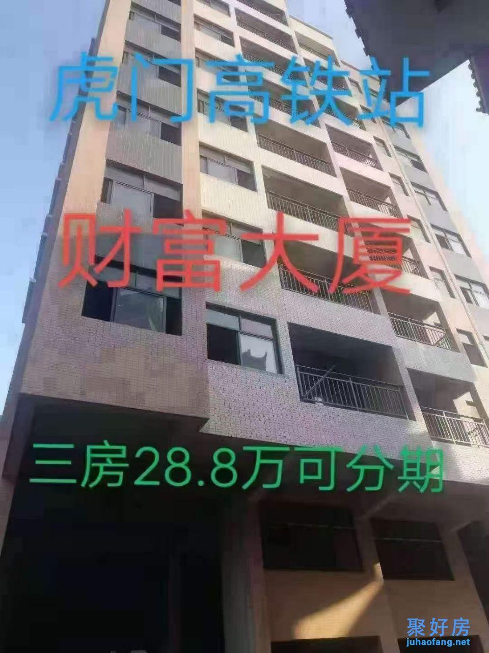 东莞虎门高铁站小产权房【财富大厦】超低价28.8万一套任选任挑买三房!