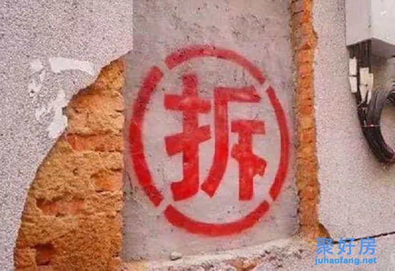 宝安沙井【华润拆迁房】(金蚝小镇)旧改项目总价36.8万/套起可分期
