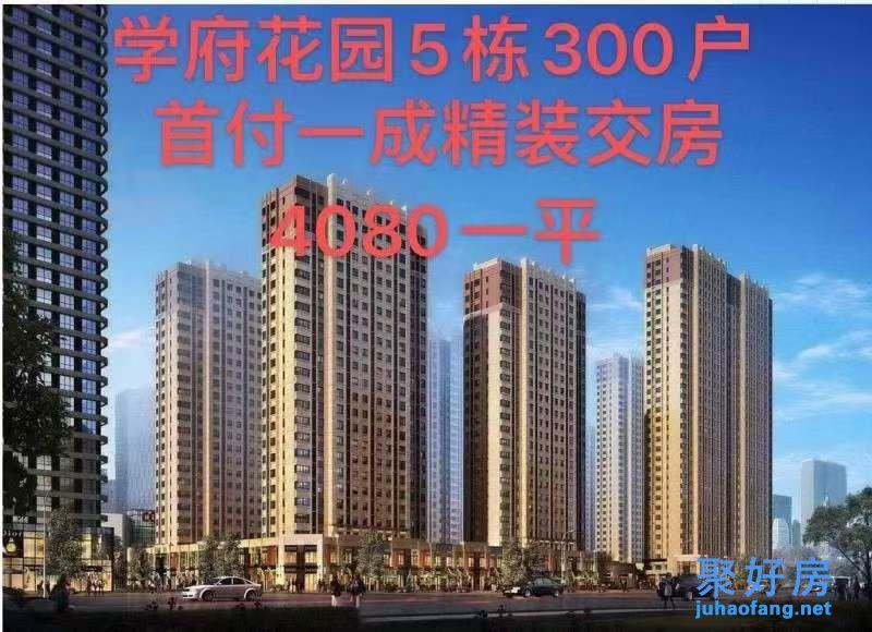 长安小产权房【长安•学府花园】5栋300户花园房,首付1成起