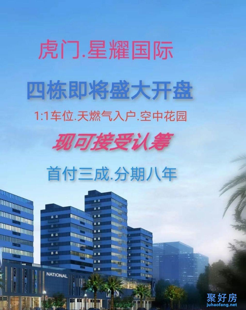 东莞虎门中心【星耀国际】珍藏4栋大盘统建楼,首付三成,分期8年!
