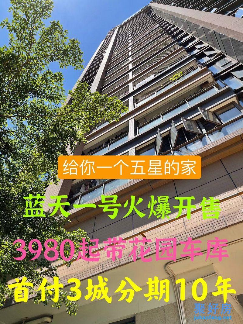 长安小产权房【蓝天一号】开盘特价3980元/平,首付3成分期10年!