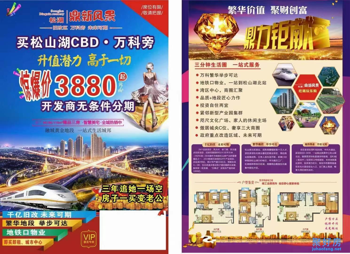东坑小产权房【松湖鼎新风景】自带天然气,惊爆价3880元/㎡起