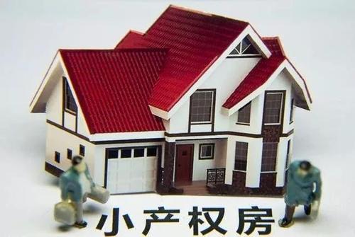 深圳的小产权房为什么如此有市场?