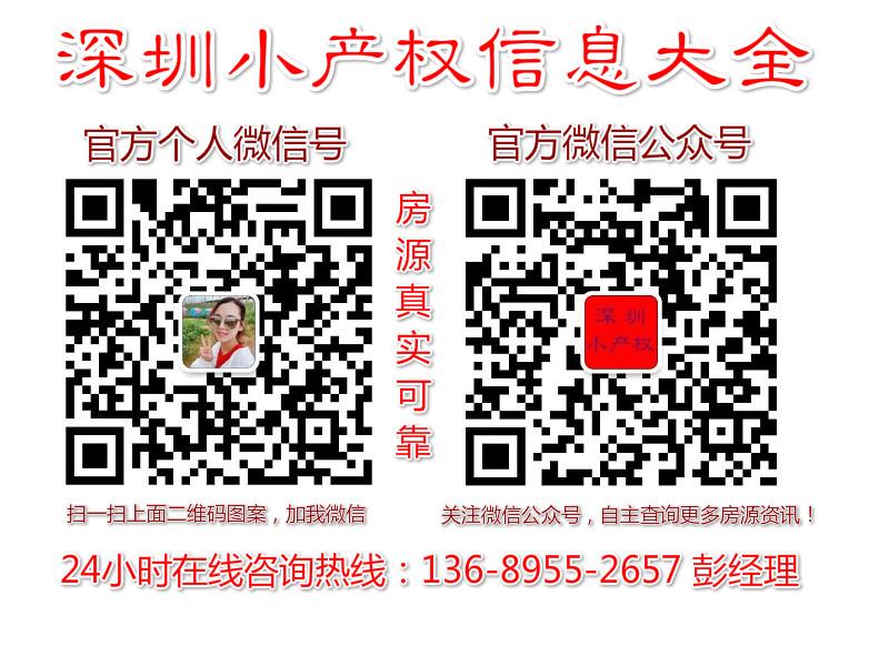 深圳小产权房为什么突然如此火爆?小产权房可以买吗?