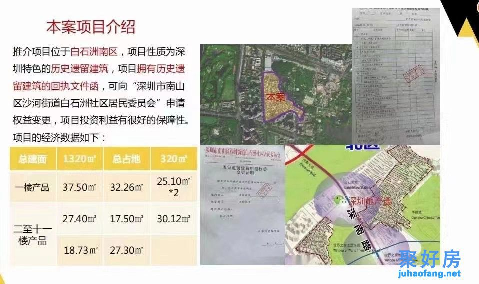 深圳南山有小产权房啦,村委确权!