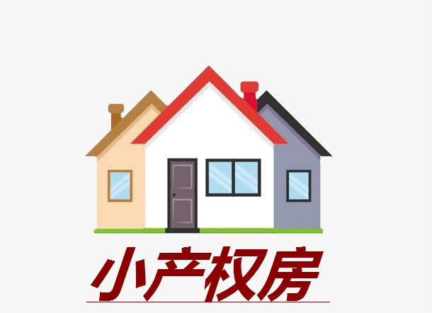 为什么深圳的小产权房价格只会越来越高呢?