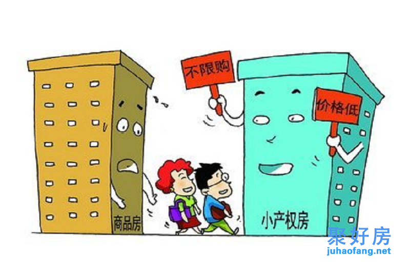 2021年深圳二手房门槛高,不如买深圳小产权房?