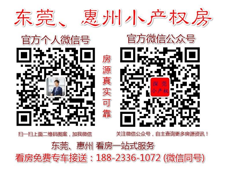 长安小产权房【星辰公寓】开盘特惠,总价低至18万,送装修!