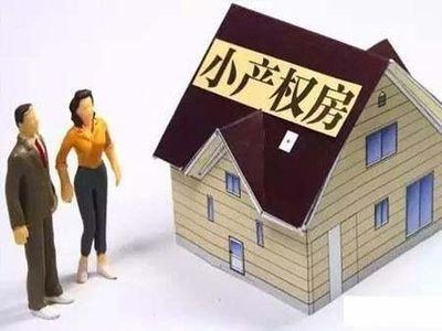 东莞小产权房具体有哪些类型的房屋呢?