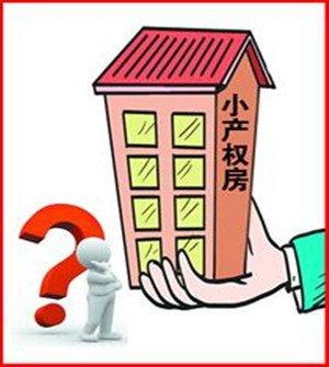 东莞小产权比起深圳有哪些优势?