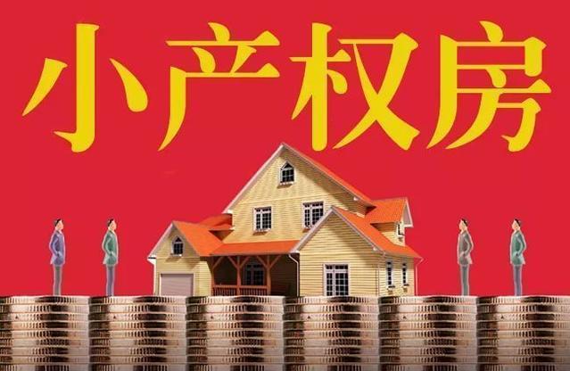 东莞小产权房到底能不能买?市场为什么那么火爆?
