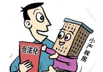 深圳小产权房承载了无数人的居家希望?