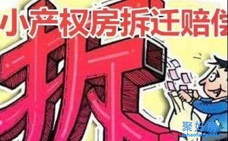 你知道深圳小产权房赔偿标准吗?