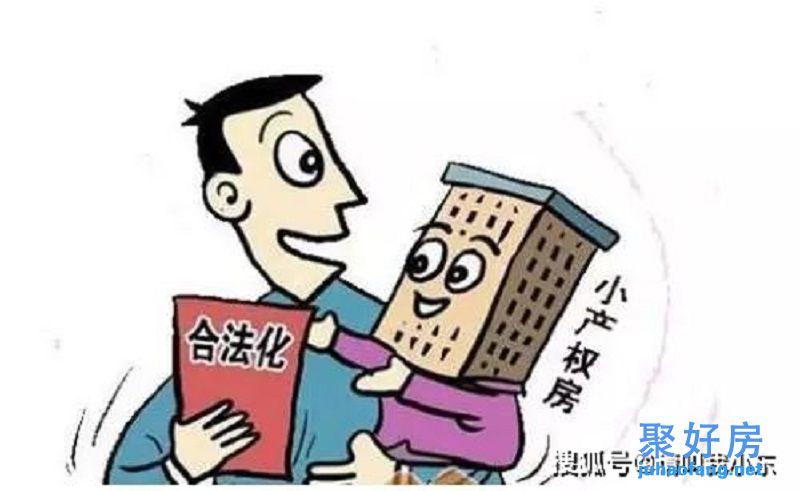 深圳小产权房可以申请学位吗?需要哪些材料?
