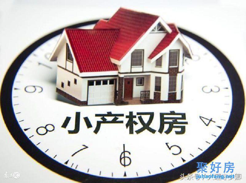 深圳小产权房入门篇,买房客户疑问,如何防骗?