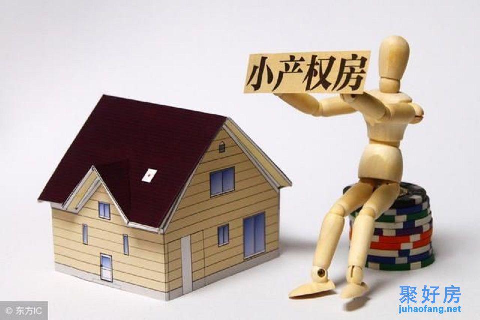 东莞小产权房新楼盘有哪些?如何选择楼盘?
