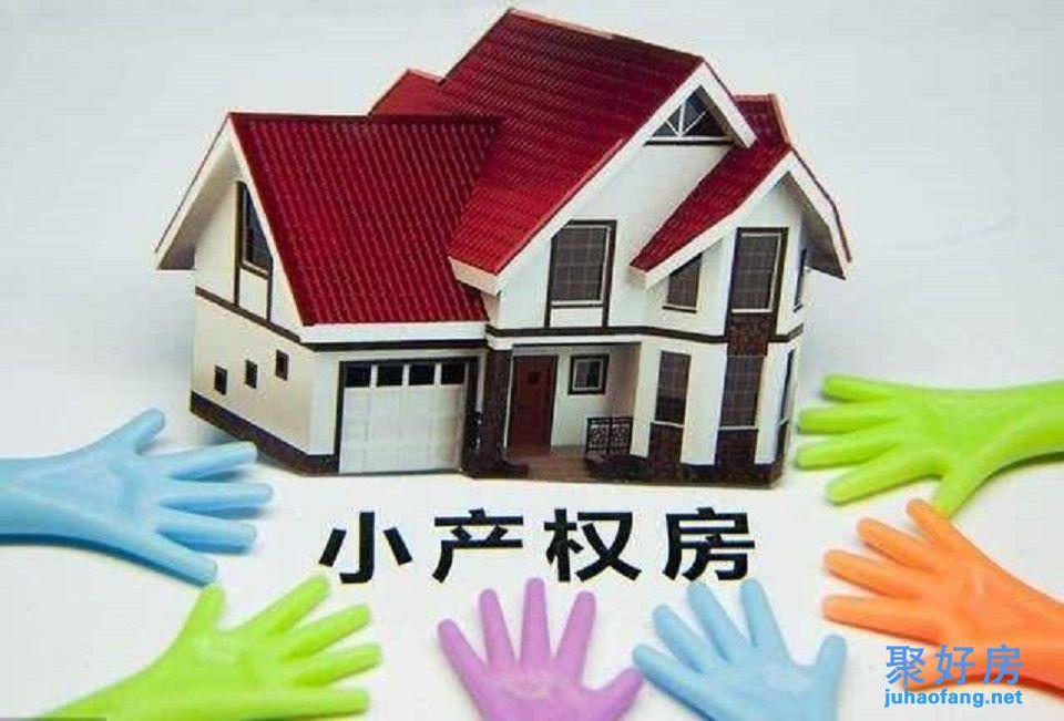 小产权房合法吗?买了小产权房怎么办?